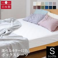 ボックスシーツ シングル 綿100% プレーンコレクション 100×200×25cm ベッド用 オールシーズン 日本製 国産 ホテル仕様 洗える マットレスカバー