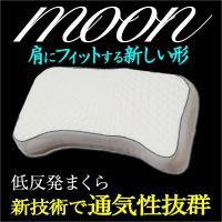 新技術で通気性を確保した低反発フォーム枕。 さらに日本の気候に配慮した側面3Dメッシュでさらに通気性...