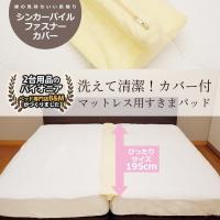マットレス用 すきまパッド すきまスペーサー スキマパッド 隙間パッド カバー付き 洗える コットン 03 1年保証