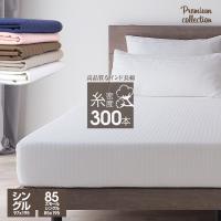 ボックスシーツ シングル・85SS 綿100% ベッド用 マットレスカバー ゴム留めタイプ プレミアムコレクション