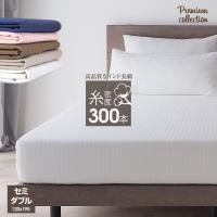 ボックスシーツ セミダブル 綿100% ベッド用 マットレスカバー ゴム留めタイプ プレミアムコレクション