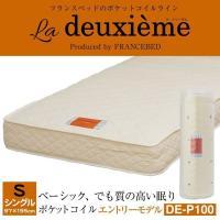 フランスベッド マットレス シングル ラ・ドゥーゼム ポケットコイル S-DE-P100 DE-P100