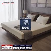 ボックスシーツ ファミリーサイズ 綿100% シングル+シングル ベッド用 マットレスカバー 2台用 選べるマチ幅 ゴム留めタイプ デイリーコレクション G01