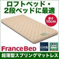フランスベッド2年保証(日本製)  サイズ 幅97cm 長さ195cm 厚み10cm スプリング 9...