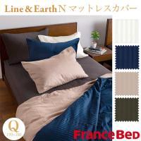 フランスベッド製のマットレスカバー。ライン&アース 控えめなストライプのデザインに、やわらかな肌触り...
