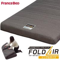 フランスベッド 薄型 折りたたみマットレス フランスベッド1年保証(日本製)  ●サイズ:幅97cm...