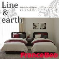 フランスベッド製の掛け布団カバー。ライン&アース 控えめなストライプのデザインに、やわらかな肌触り。...