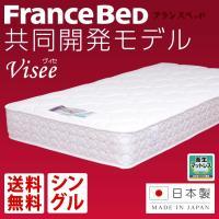 老舗一流メーカー『フランスベッド』と共同開発 【サイズ】 シングル:幅97×長さ195×厚み24cm...