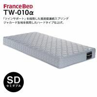 フランスベッド マットレス ZT-020 zt020 セミダブル Z型高密度連続スプリング(ZELTスプリング)