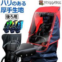 自転車チャイルドシート用レインカバー+かさ上げパーツお得なセット! 快適なスペースの確保、圧迫感のな...