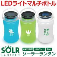 ソーラー充電、もしくはUSBチャージによる充電が可能なLEDライト付きマルチボトルです。 小物の収納...
