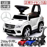 乗用玩具 ベンツ 足けり 自動車 2WAY 子供 おもちゃ 乗用カー メルセデスベンツ GL63 AMG