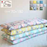 長座布団 カバー 70×180 オックスプリント 日本製 柄豊富 かわいい 北欧 メール便送料無料 ギフト