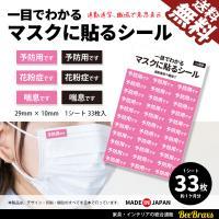 マスク に貼る シール ステッカー コロナ対策 通勤 通学 職場 予防 花粉症 喘息 トラブル防止に 6種類 1シート 33枚入 1か月分 送料無料