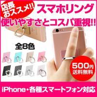指1本でiPhone・スマホをしっかりホールドでき、スタンドとして動画の視聴ができる!   【製品特...