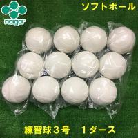 【即納】Naigai / ナイガイ ソフトボール 3号球 練習 練習球ソフトボール用 3号球 (1ダース)(中学生 一般用)検定落チボール スリケン