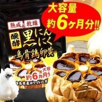 【メール便送料無料】醗酵黒にんにく烏骨鶏卵黄(大容量6ヵ月分/360粒)