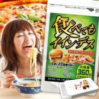 【メール便送料無料】食べてもイインデス(大容量360粒)