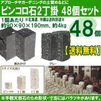 「セール」<br>※北海道、沖縄、離島へのお届けはできません。
