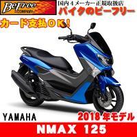 ☆ヤマハ(YAMAHA)【新車】 NMAX ABSブレーキ搭載125cc 国内最新モデル