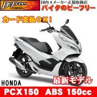 ★ホンダ(HONDA)【新車】PCX150 ABS搭載 150cc 最新モデル