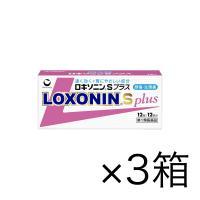 「ロキソニンSプラス 12錠×3箱」は、速く効く成分と胃にやさしい成分が一緒に入った解熱鎮痛薬です。...