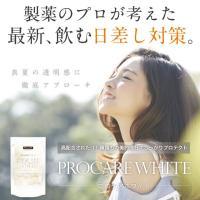 健康たっぷり本舗 プロケアホワイト 約2ヶ月分/60粒 日差し対策 UV 日焼け止め セラミド プラセンタ 美白 サプリ サプリメント