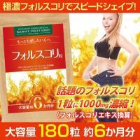 サプリメントガーデン フォルスコリ粒 大容量約6ヶ月分/180粒【DM便送料無料】
