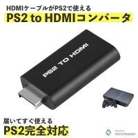 PS2 HDMI 変換 プレステ2 コンバータ 変換 ケーブル