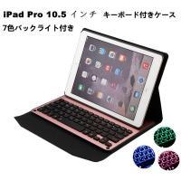 対応機種:iPad Pro 10.5 7色バックライト付きiPad Pro 10.5 分離式Blue...