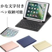 かな文字付 iPad キーボード US配列選択可 ペンシル 収納 2019 新型 iPad Air3 iPadPro11 iPad6 9.7インチ iPad5 iPad Pro 10.5 Air 2 Pro9.7 キーボードケース