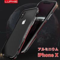 LUPHIEの個性的なツートンカラーバンパーがiPhoneX用で登場。 持ちやすさとデザイン性を兼ね...