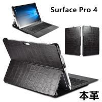高級感あふれるSurface Pro 4ケース、高品質な本牛革を使用、人気クロコダイル柄。 ケース側...