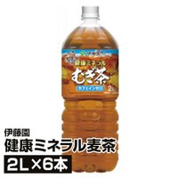伊藤園 健康ミネラル麦茶 2L×6本 1本あたり138円_4901085044483_74
