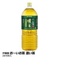 メーカー名:伊藤園  通常の約1.5倍の茶葉を使用した「茶葉たっぷり」の濃いおいしさ。健康成分カテキ...