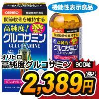 オリヒロ 高純度グルコサミン 900粒_4571157256290_84