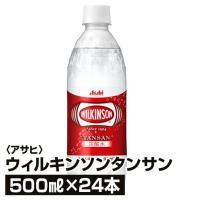 強い炭酸が長い時間楽しめるのが特徴です。 100年を超える伝統のある炭酸水です。 割材としてもおいし...