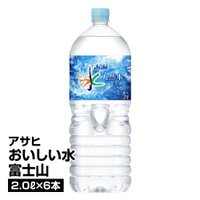 ■メーカー名:アサヒ  富士山の天然水を地下深くから採水し、フレッシュ無菌パック製法でろ過、充填した...