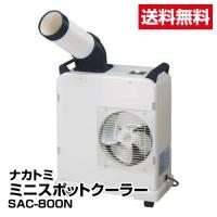 ■メーカー名:ナカトミ  ■カタログ番号:SAC-800N   人や場所だけを効果的に冷房します。環...