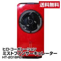 ■メーカー名:ヒロ・コーポレーション ■カタログ番号:HT-2018RD エアコンの冷たい風が苦手な...