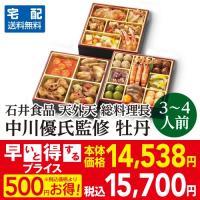 ■メーカー:石井食品 ■カタログ番号:752-55    今なら500円お得!!  12月11日(月...