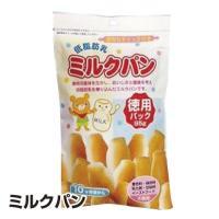 ベビーフード おやつ 低脂肪乳ミルクパン 95g_4901359131956_65
