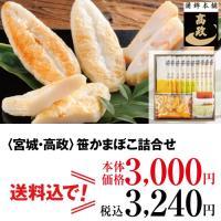 ■メーカー名:宮城・高政 ■カタログ番号:345-55   魚の風味そのままにふっくら焼き上げた、肉...