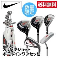 ■メーカー名:ナイキ  ☆数量限定☆  ★スリングショットのテクノロジーを採用した高機能ゴルフセット...