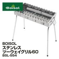 ■メーカー名:BOISOL ■カタログ番号:9632-166 サビに強いステンレス素材!高さ2段階に...