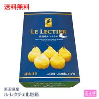 ■メーカー名:新潟県産 ■カタログ番号:300-64   果肉がきめ細かく濃厚です。   内容: 約...