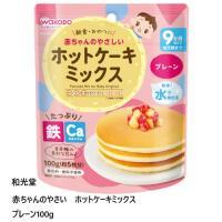 ベビーフード おやつ 和光堂 赤ちゃんのやさしいホットケーキミックスプレーン100g_4987244183873_65