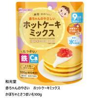 ベビーフード おやつ 和光堂 赤ちゃんのやさしいホットケーキミックスかぼちゃとさつまいも100g_4987244183897_65
