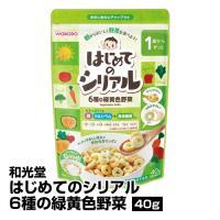 ベビーフード おやつ 和光堂 はじめてのシリアル6種の緑黄色野菜40g_4987244192578_65
