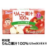 ベビー 飲料 WaKODO 和光堂 りんご果汁100% 125ml×3_4987244194084_65